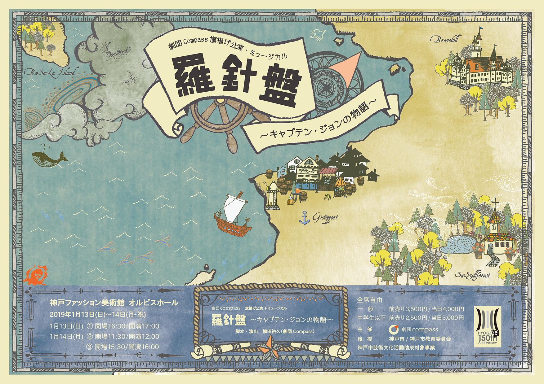『羅針盤〜キャプテン・ジョンの物語〜』
