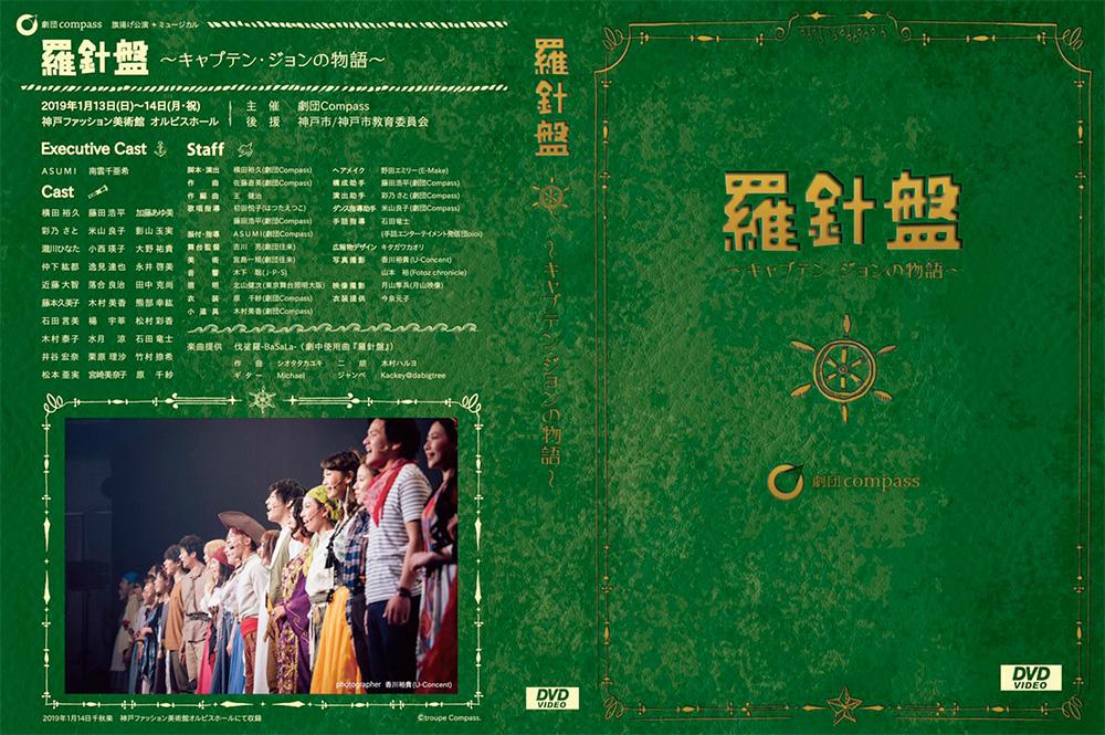 『羅針盤〜キャプテン・ジョンの物語〜』DVD