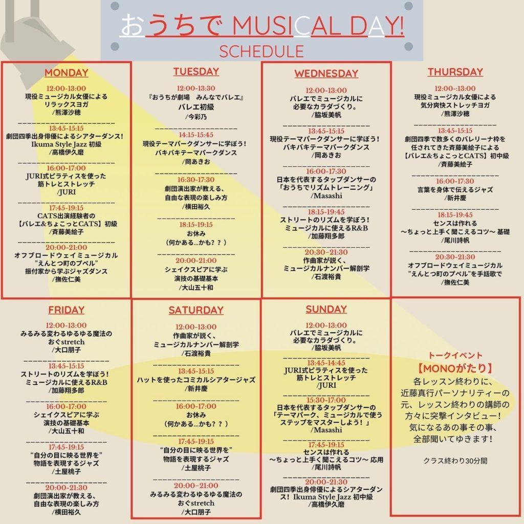 うちでMUSICAL DAY!04