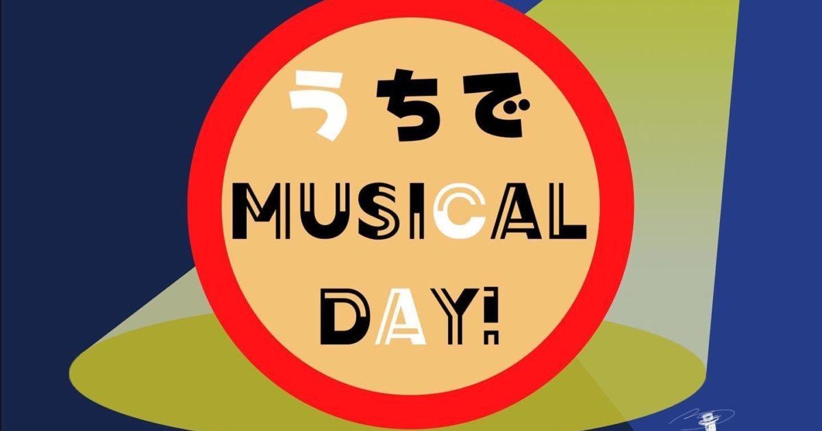 うちでMUSICAL DAY!01